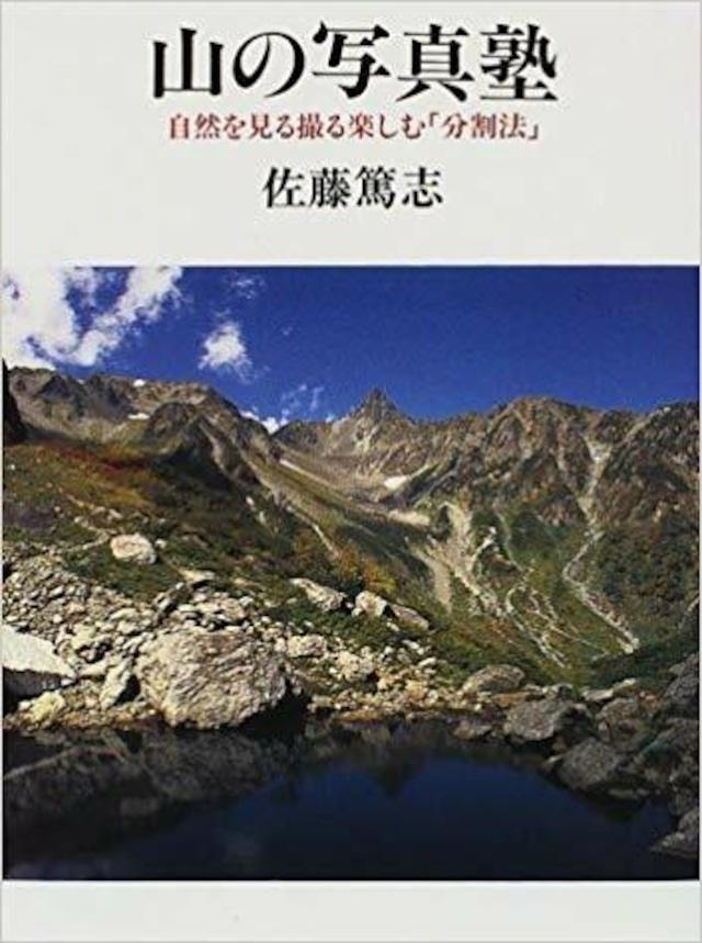 山の写真塾 ~自然を見る撮る楽しむ「分割法」