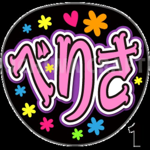 【プリントシール】【櫻坂46/渡邉理佐】『べりさ』『理佐』コンサートや劇場公演に!手作り応援うちわで推しメンからファンサをもらおう!!