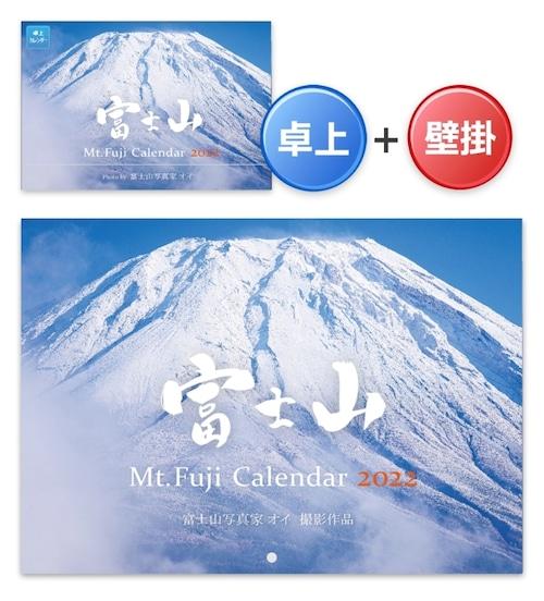 【壁掛け+卓上セット】2022年版・富士山カレンダー
