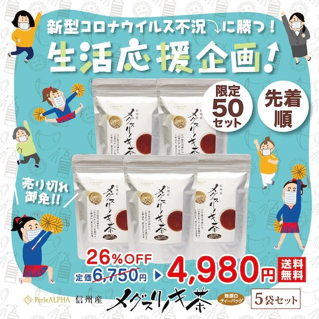 新型コロナ生活応援企画【送料無料・5袋セット】信州産 メグスリノ木茶 ティーバッグ 3g×30包