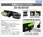 充電式2wayヘッドライト ZA-HLJD150