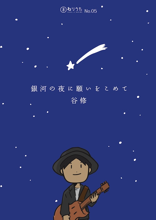 ねりうた #05 「銀河の夜にねがいをこめて」ダウンロード版