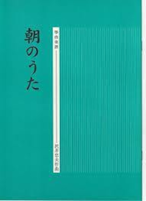 S24i76 朝のうた(箏ソロ/沢井忠夫/楽譜)