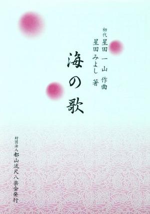 T32i688 海の歌(初代星田一山/楽譜)