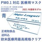 ★別サイトで受付中・M101サージカルマスク(青)40箱