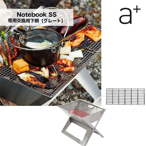 a+ エープラス ノートブックSS用 グレート下網 交換用 ステンレス オリジナル アウトドア 用品 キャンプ グッズ BBQ