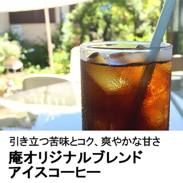庵ブレンドアイス100g/AN House Blend for Iced Coffee100g