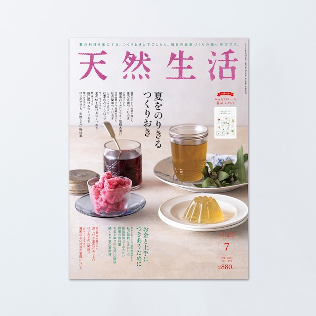 天然生活 2021年7月号【送料無料】