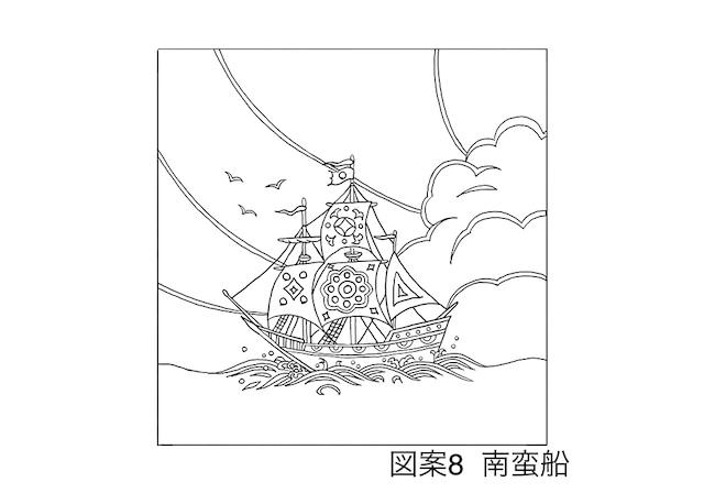 手描き友禅体験キット【ファブリックパネル】南蛮船