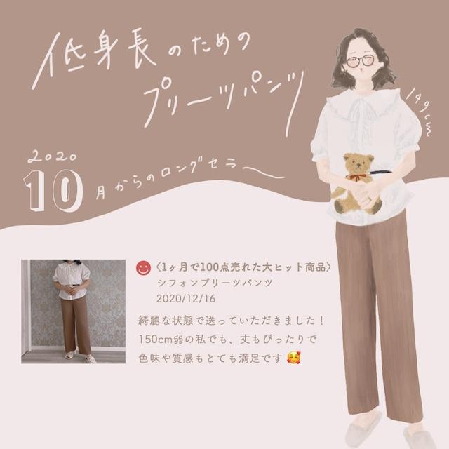 〈1ヶ月で100点売れた大ヒット商品〉Ranking No.6 シフォンプリーツパンツ