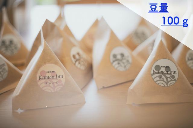 100g / オリジナルブレンドコーヒー豆【Kamon Inn ブレンド】-送料込み価格-