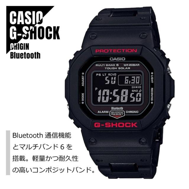 【即納】CASIO カシオ G-SHOCK Gショック Bluetooth搭載 電波ソーラー GW-B5600HR-1 ブラック×レッド メンズ 腕時計