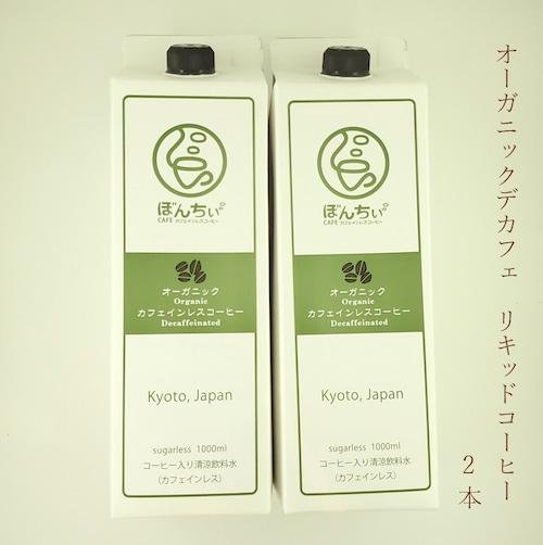 リキッドコーヒー ぼんちぃオーガニックデカフェ 2本