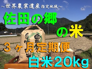 【令和3年新米】佐田の郷の米(3ヶ月定期便、白米20kg/玄米22kg×4回)【慣行栽培米】