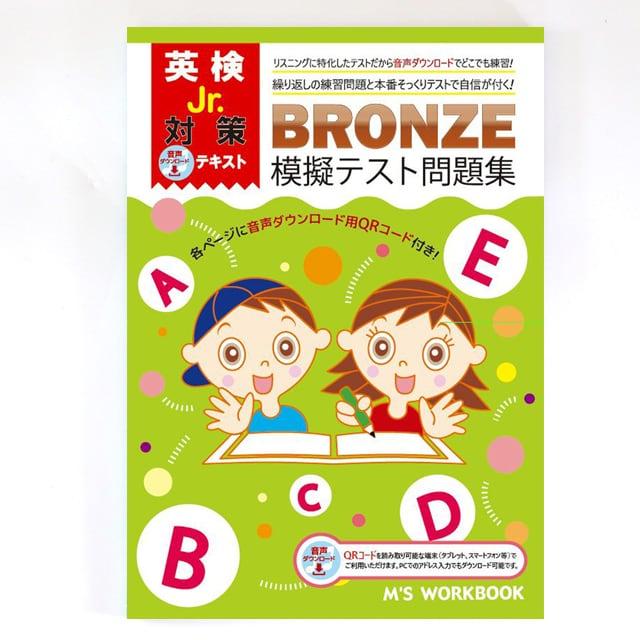 【英検Jr. Bronze 模擬テスト問題集 QRコード付き】