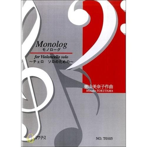 T0105 モノローグ(チェロソロ/徳山美奈子/楽譜)
