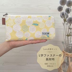 【中級 手芸キット】L字ファスナーの長財布