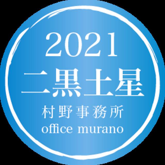 【二黒土星1月生】吉方位表2021年度版【30歳以上用】