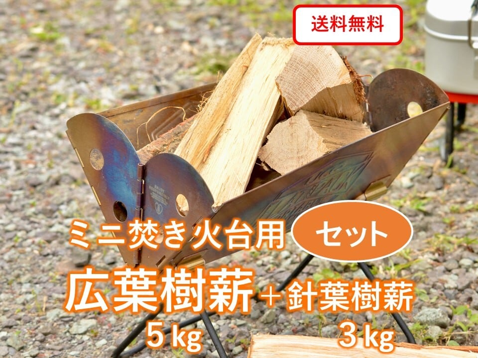 ソロ専用【ミニマキ】広葉樹(約5㎏)+針葉樹(約3㎏)セット