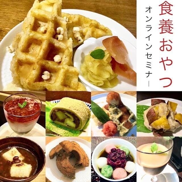 【特典付き】食養おやつオンラインセミナー 12ヶ月セット