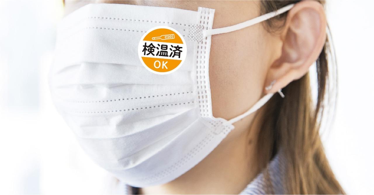 【規格デザイン:検温済1】150枚入り マスクシール