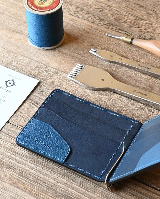 手縫い仕立てのマネークリップ財布【薄型】