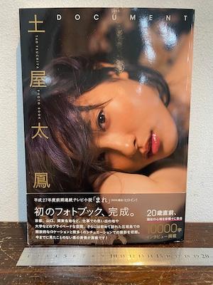 サイン 土屋太鳳 DOCUMENT  FIRST PHOTO BOOK