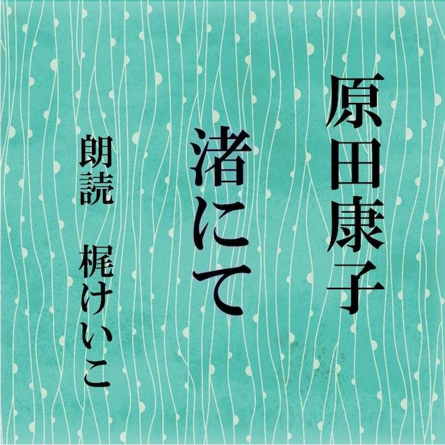 [ 朗読 CD ]渚にて  [著者:原田康子]  [朗読:梶けいこ] 【CD1枚】 全文朗読 送料無料 オーディオブック AudioBook