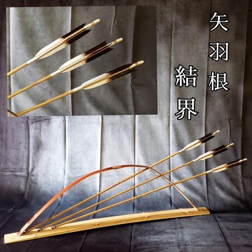 茶道具 矢羽根 結界 けっかい 風炉先 端午の節句 子供の日 工芸品 茶室