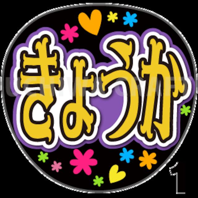 【プリントシール】【AKB48/チーム4/多田京加】『きょうか』コンサートや劇場公演に!手作り応援うちわで推しメンからファンサをもらおう!!