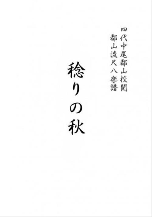 T32i361 稔りの秋(尺八/初代 山川園松/楽譜)