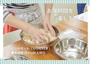 発酵食Labの麦味噌作りセット(仕上がり量2kg)