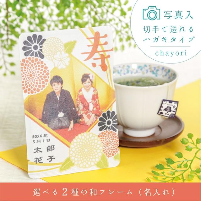 写真入chayori ウェディング|名入れ 和フレーム 10個セット|オリジナル写真&名入プチギフト茶