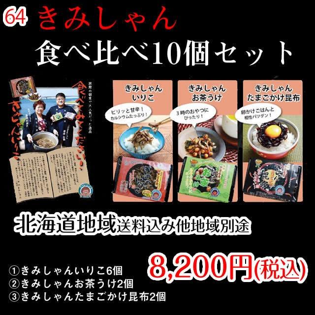 ☆きみしゃんシリーズ食べ比べ10個セット【北海道送料込み他送料別途】