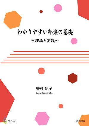 N2601 わかりやすい邦楽の基礎(テキスト/野村祐子/テキスト)