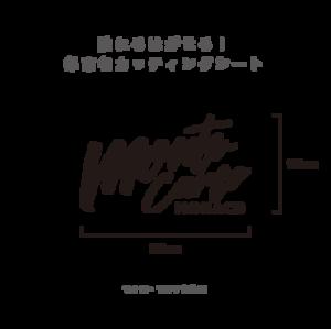 貼れる!はがせる!!都市名カッティングシート「Monte Carlo」