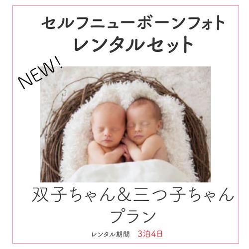 <双子ちゃん&三つ子ちゃん2月ご出産予定日プラン>ニューボーンフォトレンタルセット