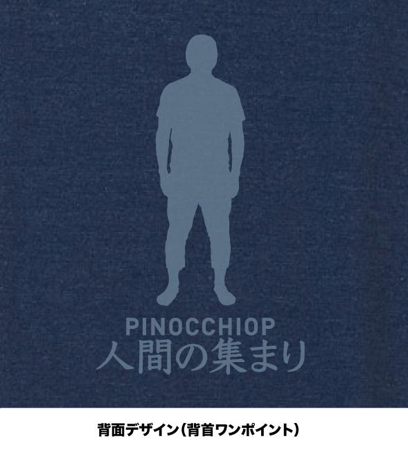 ピノキオピー 人間が着るやつTシャツ(レディース / ネイビー) - 画像2