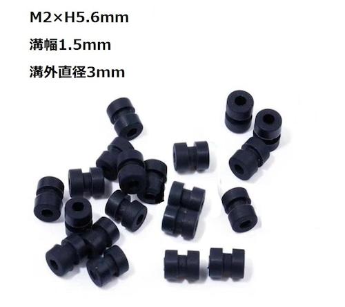 NH2153◆M2*5.6mm ドローンFCやESC取付用のシリコングロメットは破損防止や安定フライトに必需品です。10個セット