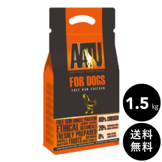 AATU(アートゥー)チキン 1.5kg 送料無料(北海道・九州・沖縄以外)