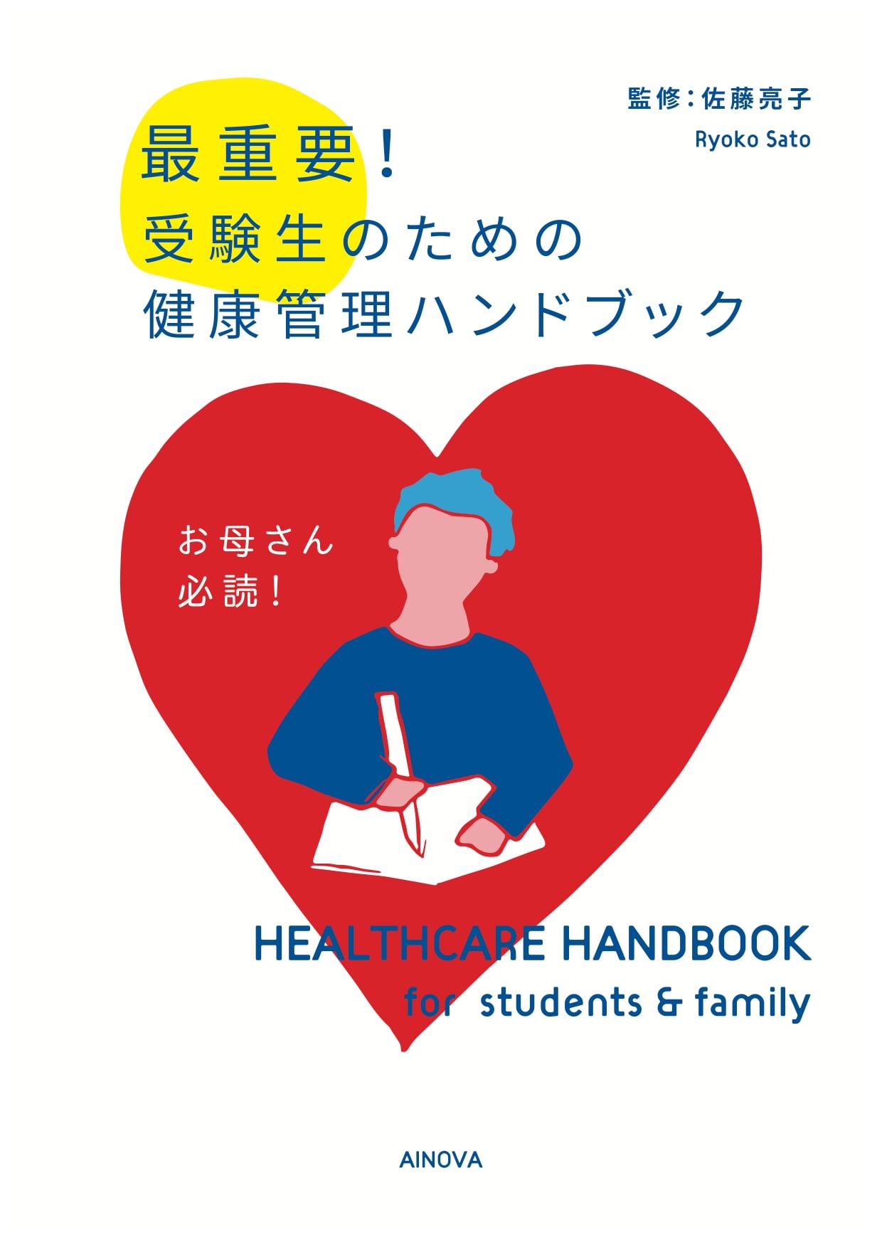 受験生のための健康管理ハンドブック