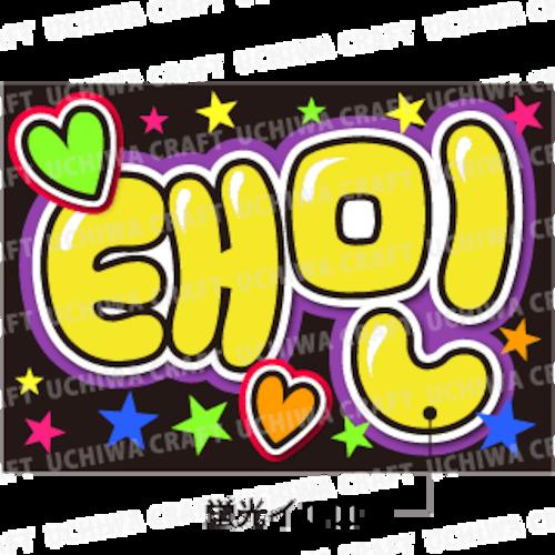 【蛍光プリントシール】【SHINee(シャイニー)/テミン】『태민』 K-POPのコンサートやツアーに!手作り応援A4・B5ボードでファンサをもらおう!!!