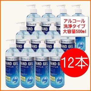 アルコール洗浄タイプ 500ml×12本! 手指を気軽に除菌&新型コロナウイルス対策として消毒 新生活様式に対応するために水入らずで手に擦り込むだけの速乾性エタノール含有のハンドジェル