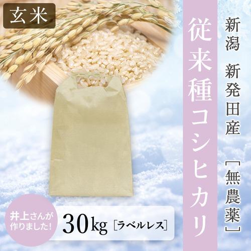 【雪彩米Premier】《玄米》令和3年産 新発田産 無農薬 新米 従来種コシヒカリ 30kg