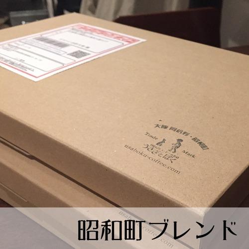 昭和町ブレンド 200g×2袋 【クリックポスト配送】