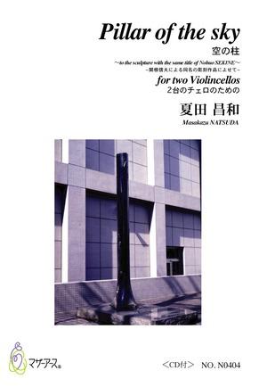 N0404 空の柱(チェロ2/夏田昌和/楽譜CD)