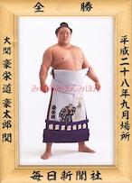 平成28(2016)年9月場所全勝 大関 豪栄道豪太郎関