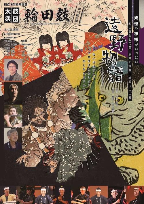 太鼓衆団 輪田鼓公演「遠野物語」(DVD)