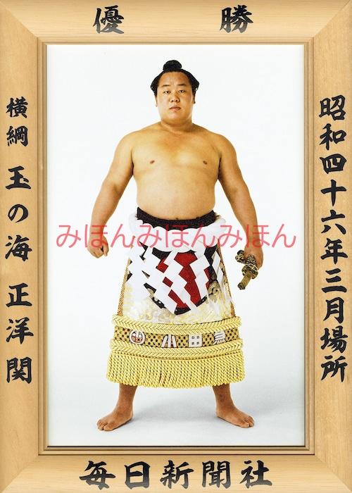 昭和46年3月場所優勝 横綱 玉の海正洋関(5回目の優勝)