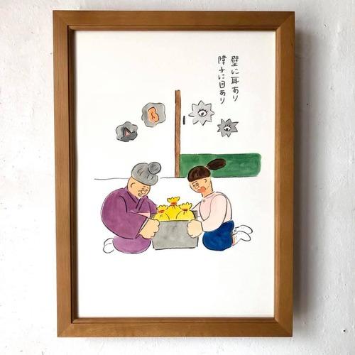 栗山リエ「壁に耳あり障子に目あり」
